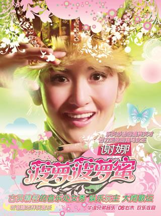 预告:2月14日15点谢娜做客搜狐明星在线聊天