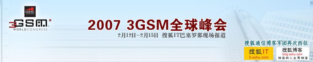 3GSM,3G,巴塞罗那,博客