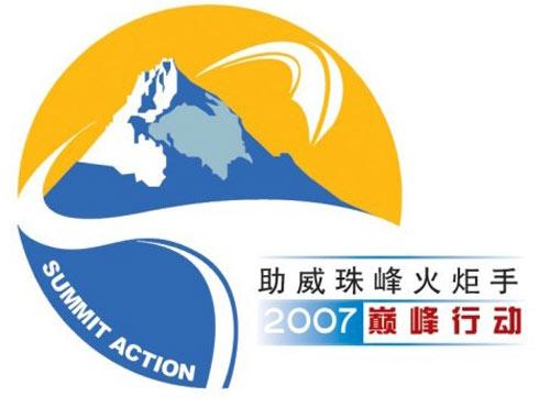 图文:助威珠峰火炬手2007巅峰行动 活动标识
