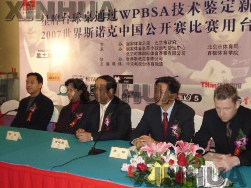 中国球桌正式亮相2007年世界斯诺克中国公开赛