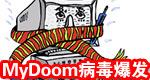 MyDoom病毒国内爆发