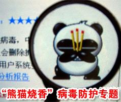 """""""熊猫烧香""""病毒防护专题"""