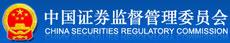 证监会,中国证券监督管理委员会