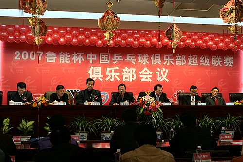 图文:2007乒超俱乐部会议在京举行 会议主席台