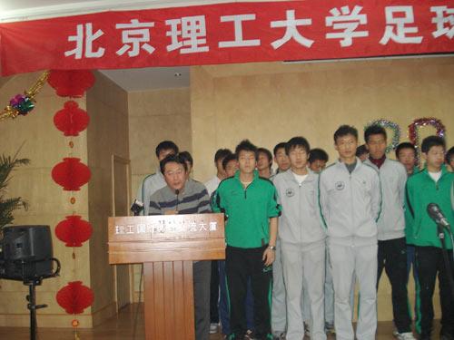 北京理工队举行迎春团拜会 中甲新军欲扬帆启航