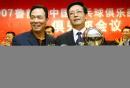 图文:乒超联赛俱乐部会议 李异红代表颁奖
