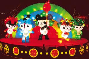 图文:郑州市春节大型艺术灯会 福娃花灯惹人爱