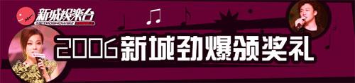 新城劲爆颁奖礼