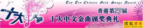 十大中文金曲颁奖典礼