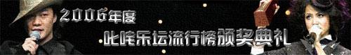 叱咤乐坛流行榜颁奖典礼