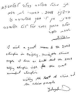 以色列驻华大使:希望08北京是我们美梦成真之地(图)