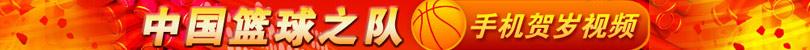 中国篮球之队手机贺岁视频