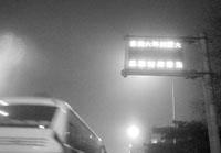 大雾袭京城234架次航班取消 旅客滞留十多小时