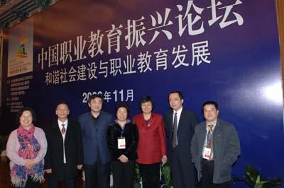 中国哦职业教育振兴论坛