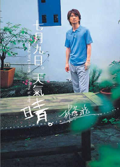 试听:林隆璇 - 纪念日