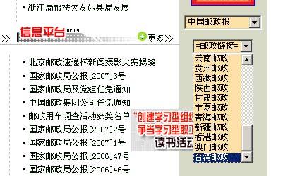 """台湾邮政更名""""去中国化"""" 网站被中国邮政收编"""