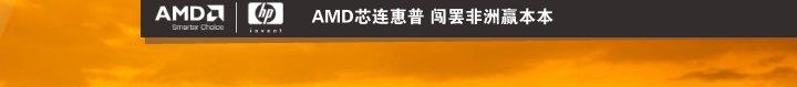 AMD芯连惠普