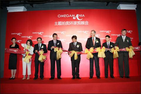 讯息:OMEGA主题拍卖会环球预展