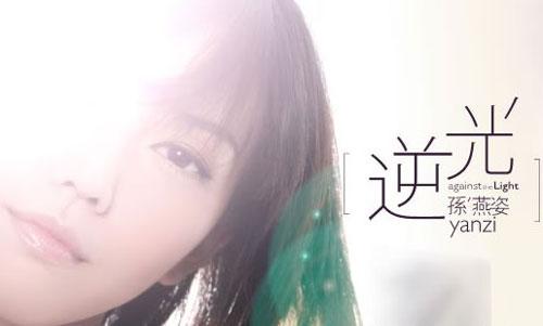 """加盟新东家首张专辑 孙燕姿""""逆光""""起飞(图)"""