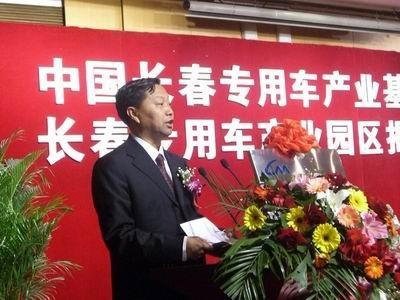 中国首家专用汽车产业园区在长春成立
