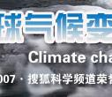 气候变暖,气候变化,全球气候变暖,全球气候变暖的原因,全球气候变暖趋势