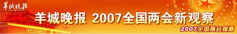 2007全国两会,北京,筹备,两会