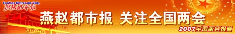 2007全国两会,燕赵都市报,两会