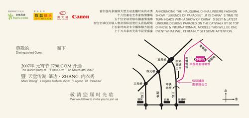 姜培琳奢华内衣秀活动地图