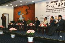 中国企业家论坛,第七届年会,亚布力
