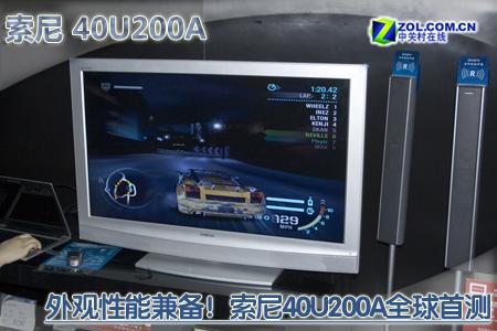 外观性能兼备!索尼40U200A全球首测