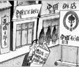 """台当局去""""中国化"""""""