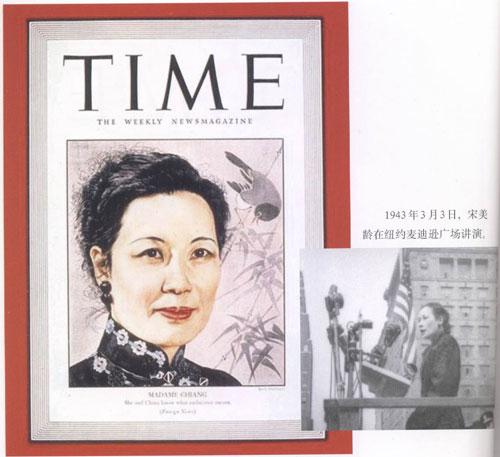 1943年3月宋美龄上了美国《时代周刊》的封面