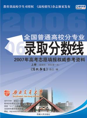 《2006年全国普通高校分专业录取分数线》发布