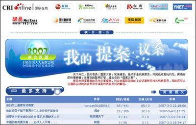 """15家网络媒体联合推出""""两会""""大型互动活动"""