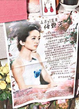 梅艳芳遗嘱案提讯 梅妈不再坚持告刘培基(图)