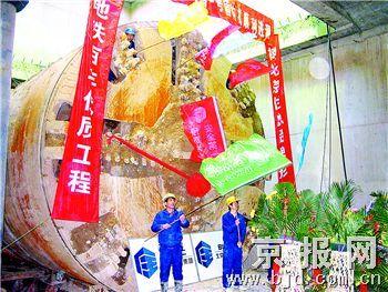 北京地铁盾构最长隧道贯通 十号线月内铺轨(图)