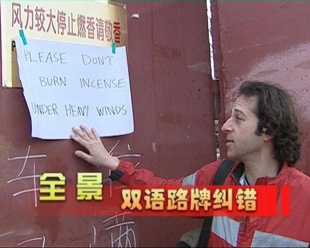 《北京2008》全景奥运:北京发起路牌英文纠错