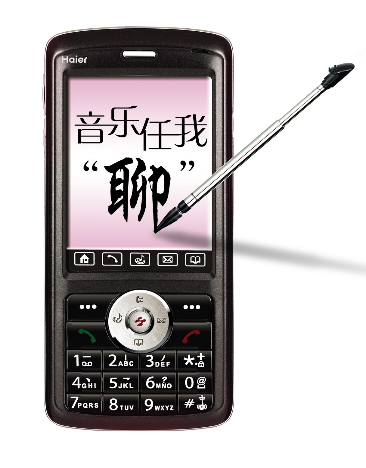 1000 1500价位段增长最快 海尔对讲机手机热卖 高清图片