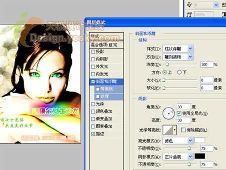 Photshop绘制创意三八节女性沙龙海报(3)