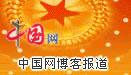 中国网两会博客报道