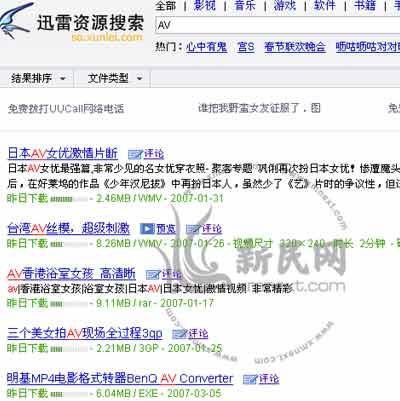 """... 色情网站"""" 引发争议(图)-迅雷;色情网站;A片-大河网"""
