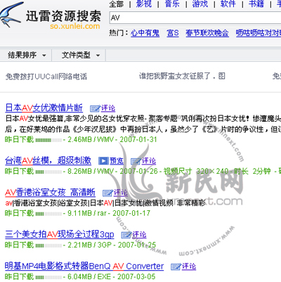 亚洲情色迅雷下载_迅雷在线被指国内最大色情网站 遭网友质疑(图)