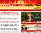 2007全国两会专题
