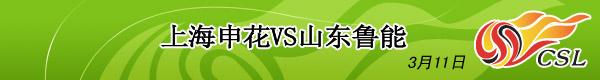 上海VS山东