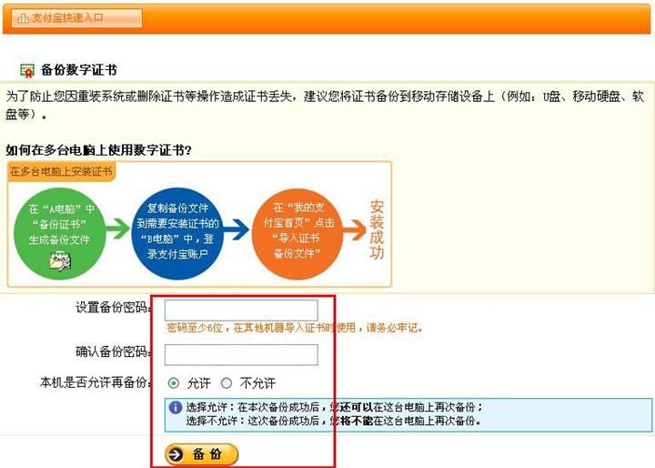 支付宝备份_支付宝使用之如何管理数字证书(组图)