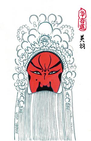 京剧人物关羽卡通