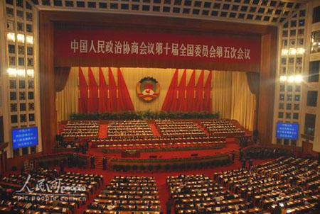 政协第二次全体大会:大会现场