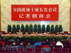 """政协""""人口老龄化""""问题举行记者招待会"""