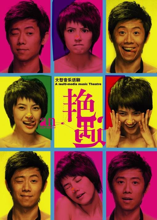图:孟京辉新作品《艳遇》宣传海报—1