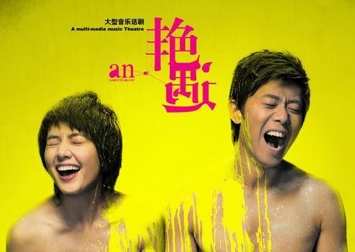 图:孟京辉新作品《艳遇》宣传海报—3